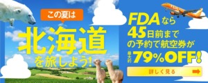北海道旅行3泊4日のキャンペーンページのバナー